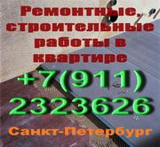 Услуги поиска ремонтных услуг. Санкт-Петербург.